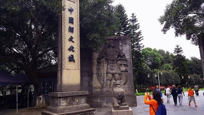中国酒文化城缩略图