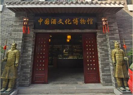 贵州酒文化博物馆缩略图
